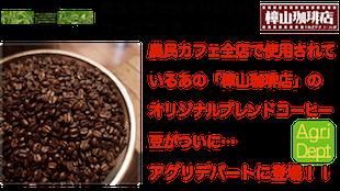 kunu-coffee