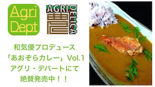 aozora_curry