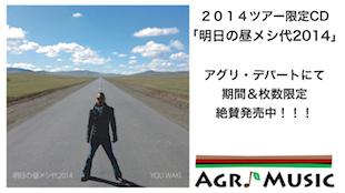 tour2014cd