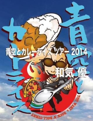 tour2014b
