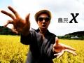 farmer-x