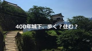 400年城下